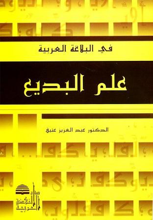 ❞ كتاب علم البديع ❝  ⏤        عبد العزيز عتيق