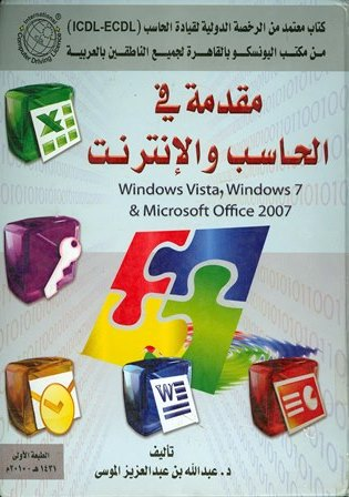 ❞ كتاب مقدمة في الحاسب والإنترنت ❝  ⏤ عبد الله بن عبد العزيز الموسى