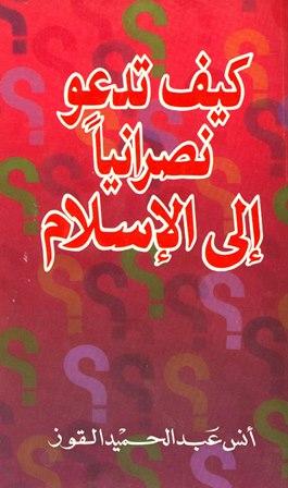 ❞ كتاب كيف تدعو نصرانيا إلى الإسلام ❝  ⏤ أنس عبد الحميد القوز