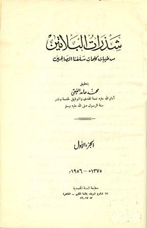 ❞ كتاب شذرات البلاتين من طيبات كلام سلفنا الصالحين (ط. السنة المحمدية) ❝