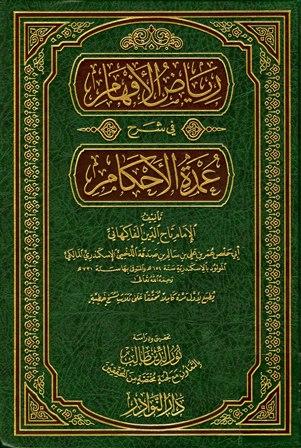 ❞ كتاب رياض الأفهام في شرح عمدة الأحكام ❝  ⏤ تاج الدين الفاكهاني