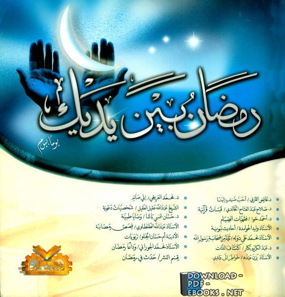 رمضان بين يديك يوما بيوم