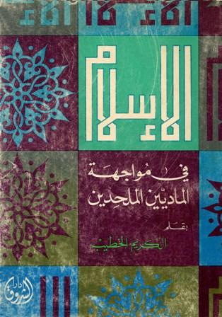 ❞ كتاب الإسلام في مواجهة الماديين والملحدين ❝  ⏤ عبد الكريم الخطيب