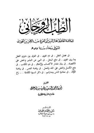 ❞ كتاب الطب الروحاني ❝  ⏤ أبو الفرج عبد الرحمن بن الجوزي