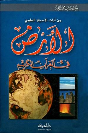 ❞ كتاب  الأرض في القرآن الكريم ❝  ⏤ زغلول النجار