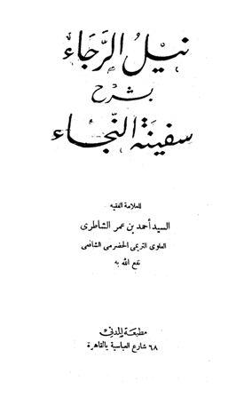 ❞ كتاب نيل الرجاء بشرح سفينة النجاء ❝  ⏤ أحمد بن عمر الشاطري