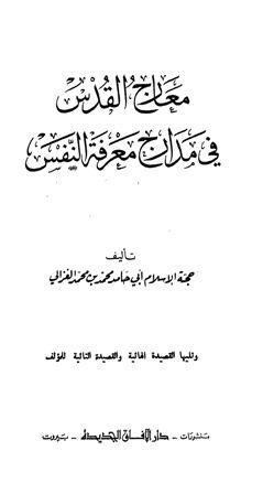 معارج القدس في مدارج معرفه النفس وتليها القصيدة الهائية والقصيدة التائية