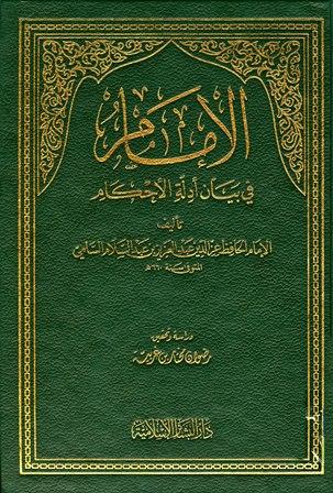 ❞ كتاب الإمام في بيان أدلة الأحكام ❝  ⏤ عز الدين عبد العزيز بن عبد السلام