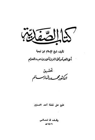 ❞ كتاب الصفدية (ت: سالم) ❝  ⏤ أحمد بن عبد الحليم بن عبد السلام بن تيمية الحراني أبو العباس تقي الدين