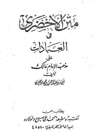 ❞ كتاب متن الأخضري في العبادات على مذهب الإمام مالك ❝  ⏤ عبد الرحمن الصغير الأخضري