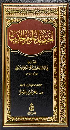❞ كتاب اختصار علوم الحديث (ت: الفحل) ❝
