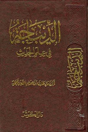 ❞ كتاب  الديباجة في علم الحديث ❝
