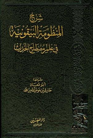 تحميل كتاب شرح المنظومة الجزرية