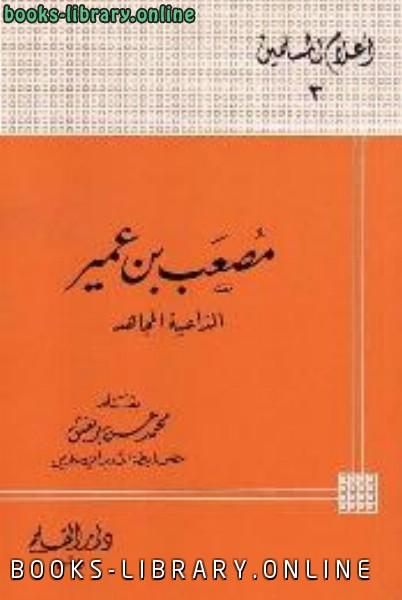 ❞ كتاب مصعب بن عمير الداعية المجاهد ❝  ⏤ محمد حسن بريغش