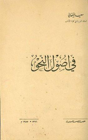 ❞ كتاب في أصول النحو (ط. الجامعة السورية) ❝