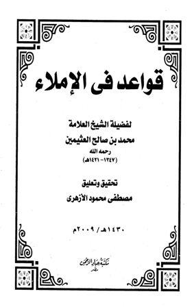 ❞ كتاب  قواعد في الإملاء ❝  ⏤ محمد بن صالح العثيمين