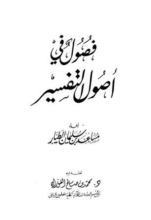كتاب فصول حياتنا pdf تحميل