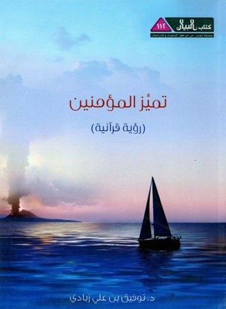 ❞ كتاب  تميز المؤمنين رؤية قرآنية ❝