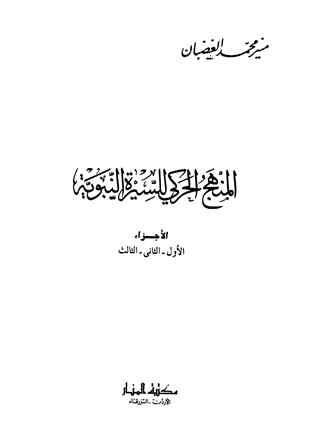 ❞ كتاب المنهج الحركي للسيرة النبوية ❝  ⏤ منير محمد الغضبان