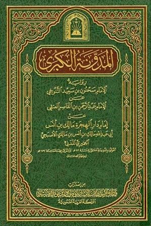 ❞ كتاب المدونة الكبرى رواية سحنون (ط. الأوقاف السعودية) ❝  ⏤ مالك بن أنس