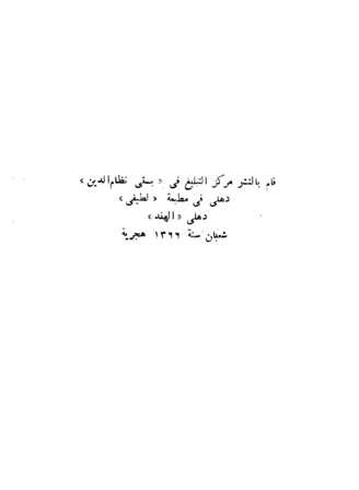 ❞ كتاب إلى ممثلي البلاد الإسلامية ❝  ⏤ ابو الحسن على الحسنى الندوى