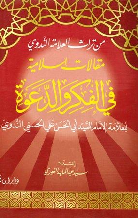 مقالات إسلامية في الفكر والدعوة