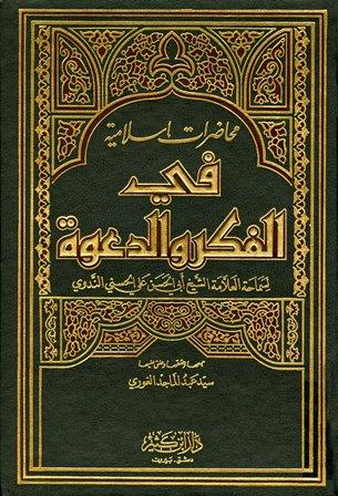 محاضرات إسلامية في الفكر والدعوة