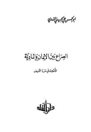 ❞ كتاب  الصراع بين الإيمان والمادية تأملات في سورة الكهف ❝