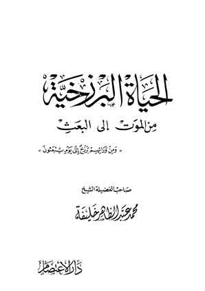 ❞ كتاب  الحياة البرزخية من الموت إلى البعث ❝  ⏤ محمد عبد الظاهر خليفة