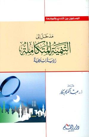 مدخل إلى التنمية المتكاملة رؤية إسلامية (ط. 4)