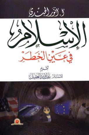 الإسلام في عين الخطر