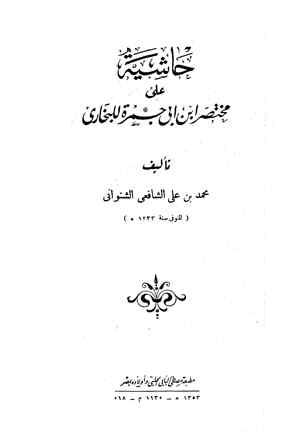 ❞ كتاب حاشية على مختصر ابن أبي جمرة للبخاري ❝  ⏤ محمد بن علي الشافعي الشنواني
