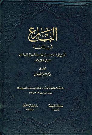 ❞ كتاب البارع في اللغة ❝