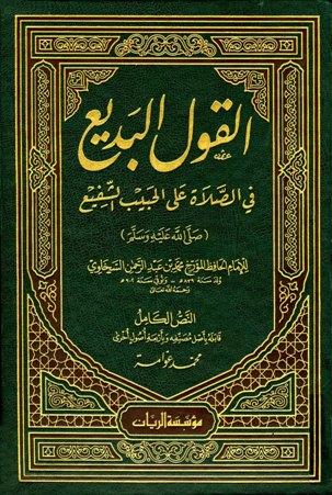 ❞ كتاب  القول البديع في الصلاة على الحبيب الشفيع (ت: عوامة) ❝  ⏤ محمد بن عبد الرحمن السخاوي شمس الدين