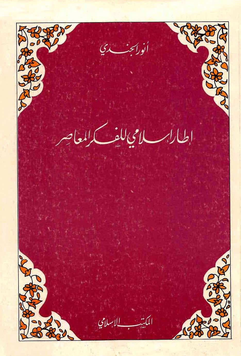 إطار إسلامي للفكر المعاصر