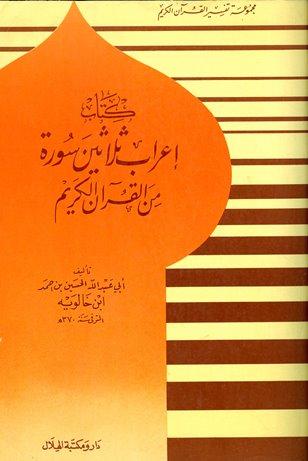 ❞ كتاب إعراب ثلاثين سورة من القرآن الكريم ❝  ⏤ الحسين بن أحمد بن خالويه