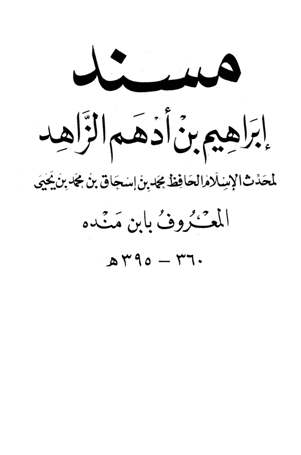 ❞ كتاب مسند إبراهيم بن أدهم الزاهد ❝  ⏤  محمد بن إسحاق ابن منده