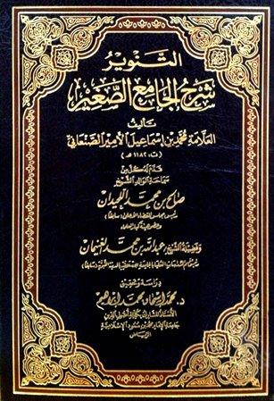❞ كتاب التنوير شرح الجامع الصغير  المجلد الأول: إنما الأعمال - إذا تناول * 1 - 531 ❝  ⏤ محمد بن إسماعيل الأمير الصنعاني