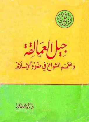 جيل العمالقة والقمم الشوامخ في ضوء الإسلام