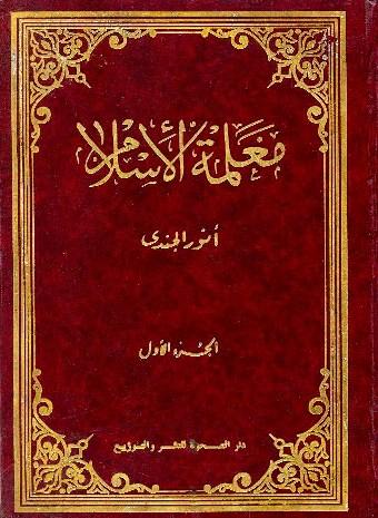 معلمة الإسلام
