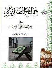 ❞ كتاب  جماليات النظم القرآني في قصة المراودة في سورة يوسف ❝