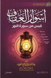 ❞ كتاب  أسوار العفاف قبس من سورة النور ❝