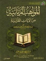 ❞ كتاب  المواهب الربانية من الآيات القرآنية ❝