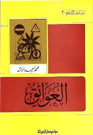 ❞ كتاب  العوائق ❝  ⏤ محمد أحمد الراشد