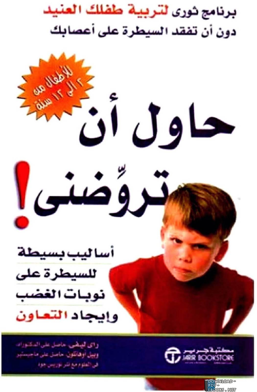 ❞ كتاب  حاول أن تروضني ❝