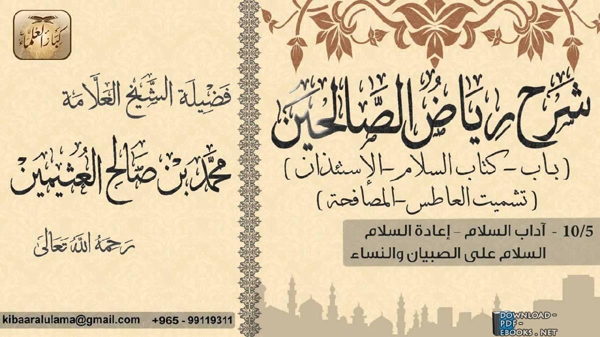 ❞ كتاب شرح رياض الصالحين (ط. السلام) ❝  ⏤ محمد بن صالح العثيمين