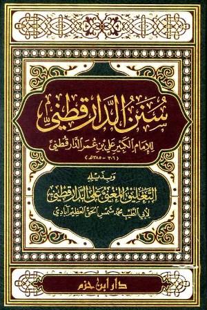 ❞ كتاب سنن الدارقطني، وبذيله التعليق المغني على الدارقطني ❝  ⏤ أبو الحسن الدارقطني