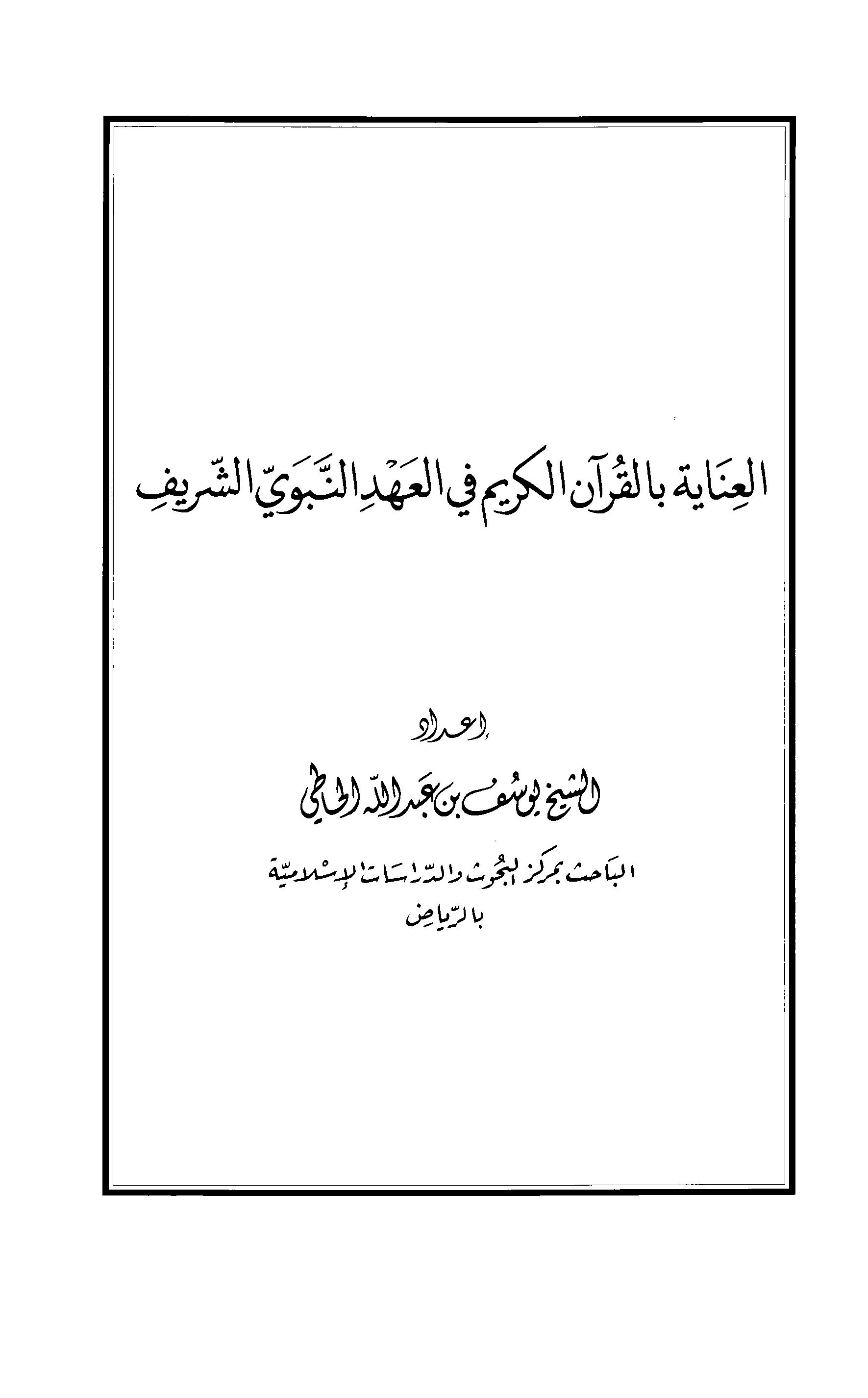 ❞ كتاب  العناية بالقرآن الكريم في العهد النبوي الشريف ❝