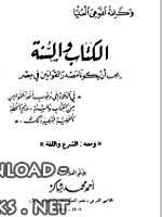 ❞ كتاب  الكتاب والسنة يجب أن يكونا مصدر القوانين في مصر، ومعه: الشرع واللغة ❝  ⏤ أحمد محمد شاكر