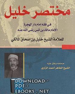 ❞ كتاب  مختصر العلامة خليل ❝  ⏤ خليل بن إسحاق الجندي